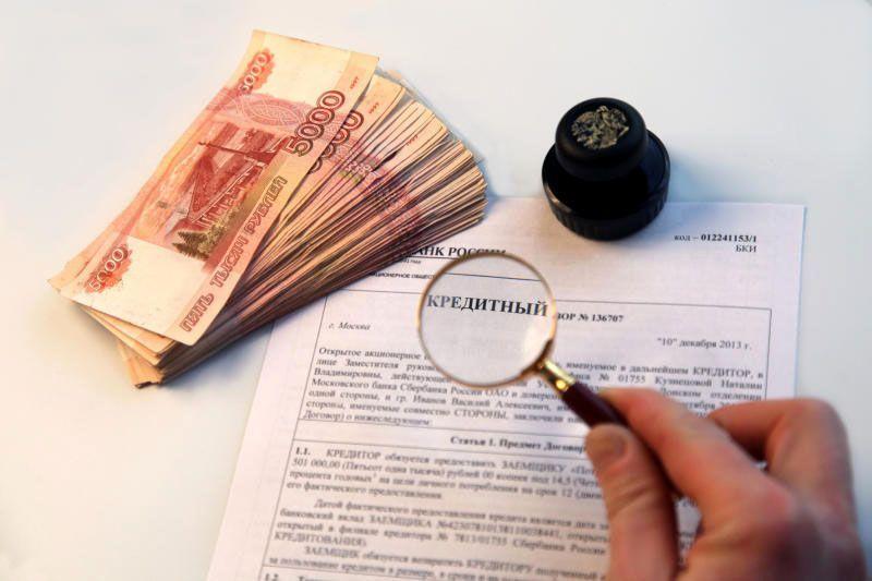 Как узнать взяли ли мошенники на меня кредит